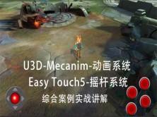 Mecanim动画系统与EasyTouch摇杆