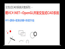 用C#.NET+OpenGL开发交互式CAD系统