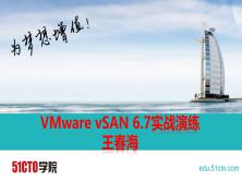 VMware vSAN 6.7实战演练