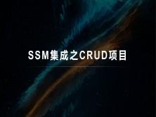 SSM集成之CRUD项目
