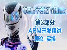 零基础学习嵌入式Linux 第3部分 ARM开发精讲