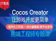 Cocos Creator第一季:让游戏开发更简单