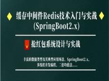SpringBoot2.0缓存中间件Redis技术入门与典型应用场景实战(抢红包系统设计与实战)