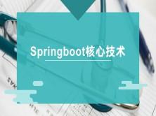 SpringBoot核心技术讲解