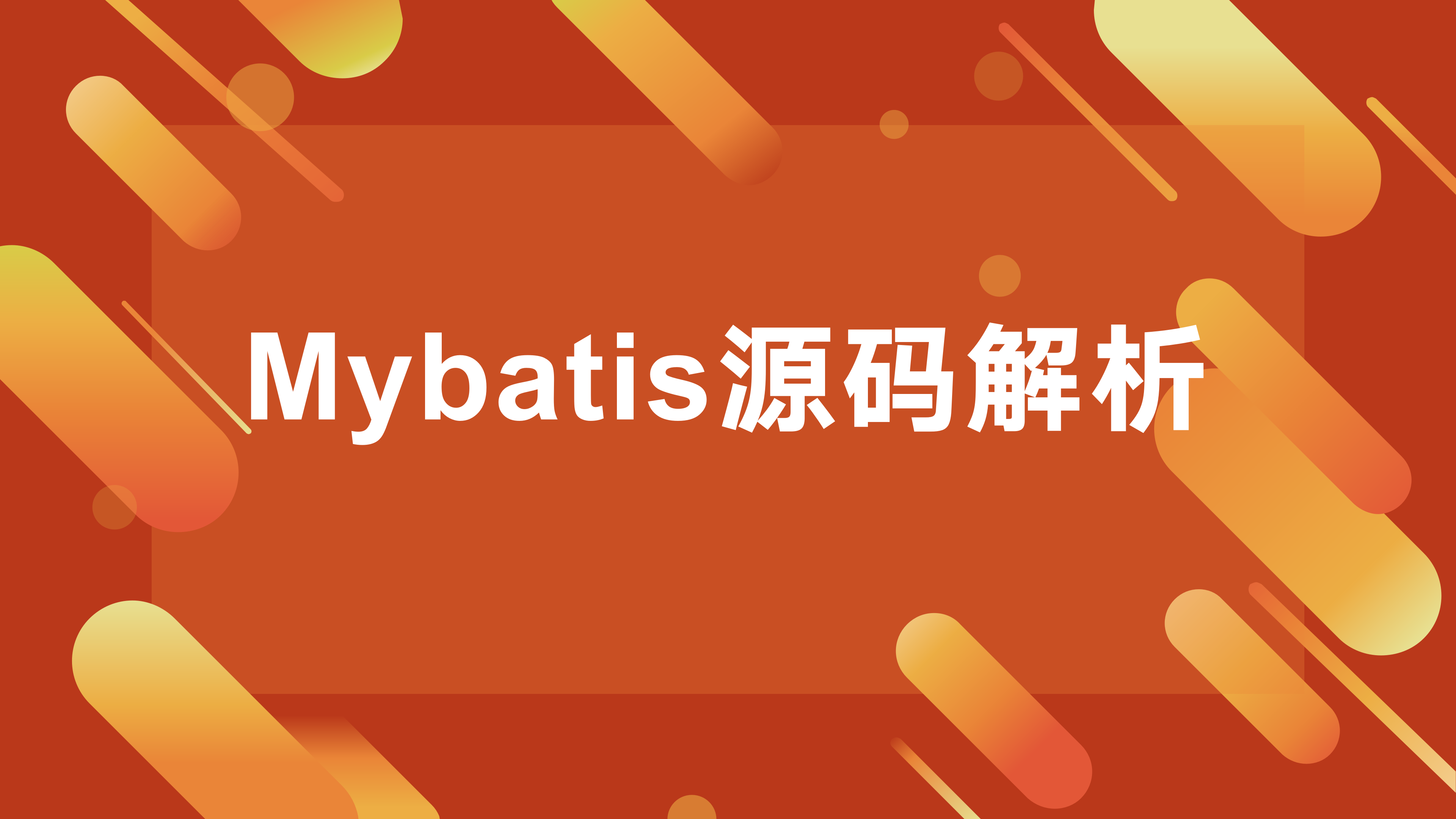 Mybatis源码解析