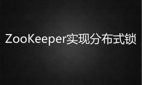 Zookeeper实现分布式锁