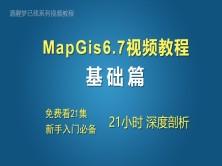 Mapgis6.7基础视频教程(免费看21集)