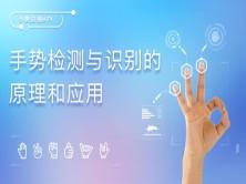 H5前端课:手势检测与识别的原理和应用(旷视Face++版)