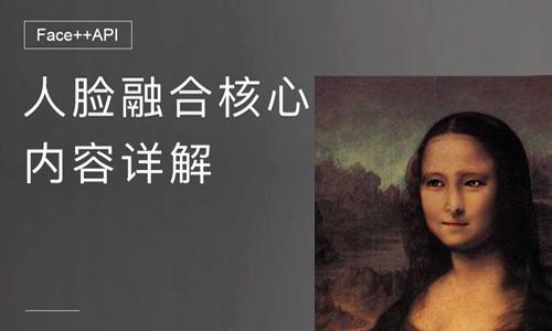 H5开发:人脸融合核心内容详解(基于旷视Face++接口)