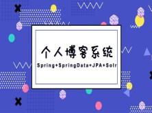 Spring+SpringData+JPA+Solr个人博客系统