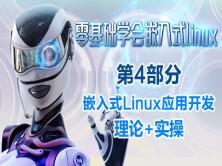 零基础学会嵌入式Linux 第4部分 嵌入式Linux应用开发