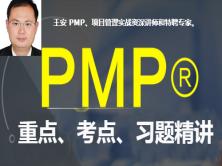 【3月1号前免费学】PMP®必考知识点及试题(精讲篇)