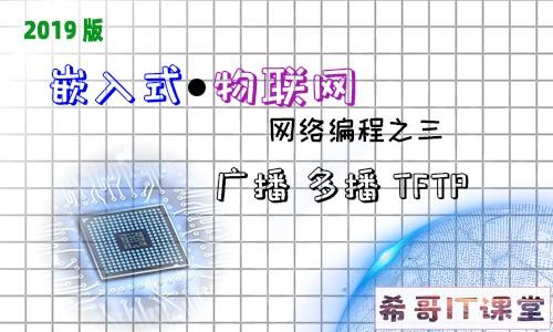 【嵌入式物联网系列】网络编程专题:第三课-广播 多播 和 tftp