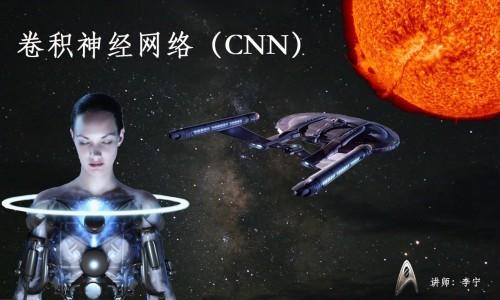 卷积神经网络(CNN)