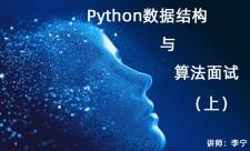 Python数据结构与算法面试(上)