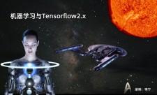 机器学习与Tensorflow2.x