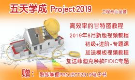 五天学会Project2019视频教程 甘特图教程