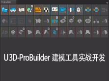 U3D-ProBuilder插件使用介绍