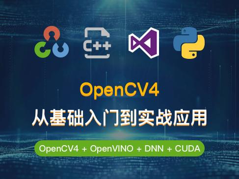 OpenCV入门与应用实战系统化学习之路