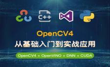 OpenCV从入门到应用实战系统化学习之路