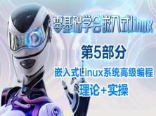 零基础学会嵌入式Linux 第5部分 嵌入式Linux系统高级编程