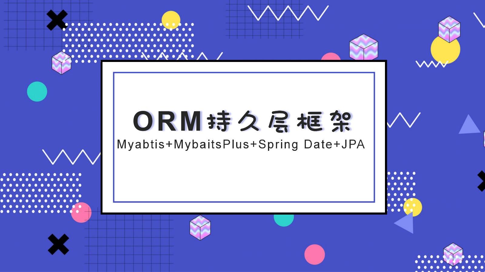 ORM持久层框架视频课程