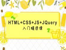HTML+CSS+JS+JQuery入门精选课