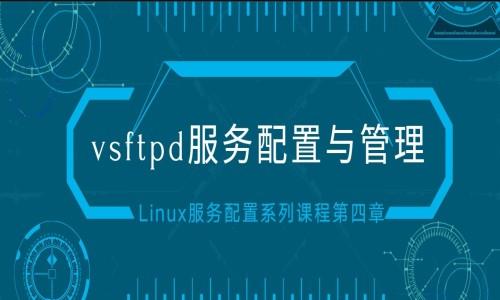 vsftpd服务配置与管理(CentOS7)-Linux服务配置系列课程第四章