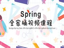 Spring全家桶视频课程