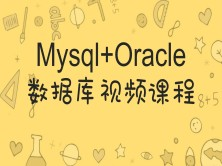 Mysql+Oracle数据库视频课程