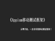 《Appium移动自动化测试框架》