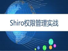 Shiro权限管理实战