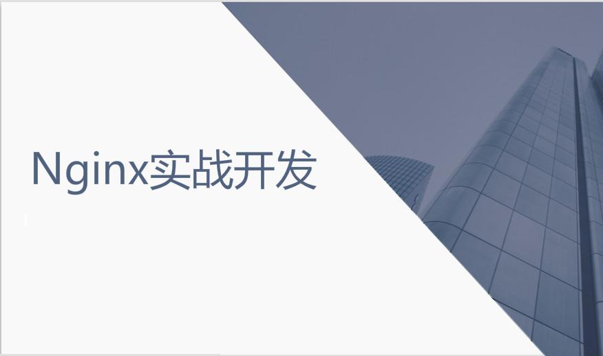 Nginx开发实战