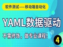 【软件测试-移动端自动化】4详解yaml数据驱动全套视频