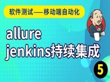 【软件测试-移动端自动化】5全面系统讲解allure与jenkins持续集成