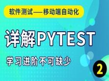 【软件测试-移动端自动化】2轻松掌握pytest(快速掌握)