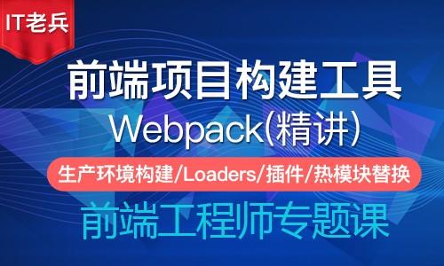 Webpack4.x 前端项目构建工具(精讲版)