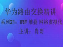 华为路由交换精讲系列21:IRF 堆叠 网络虚拟化 [肖哥]视频课程