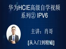 华为HCIE 自学视频课程②IPv6[肖哥]