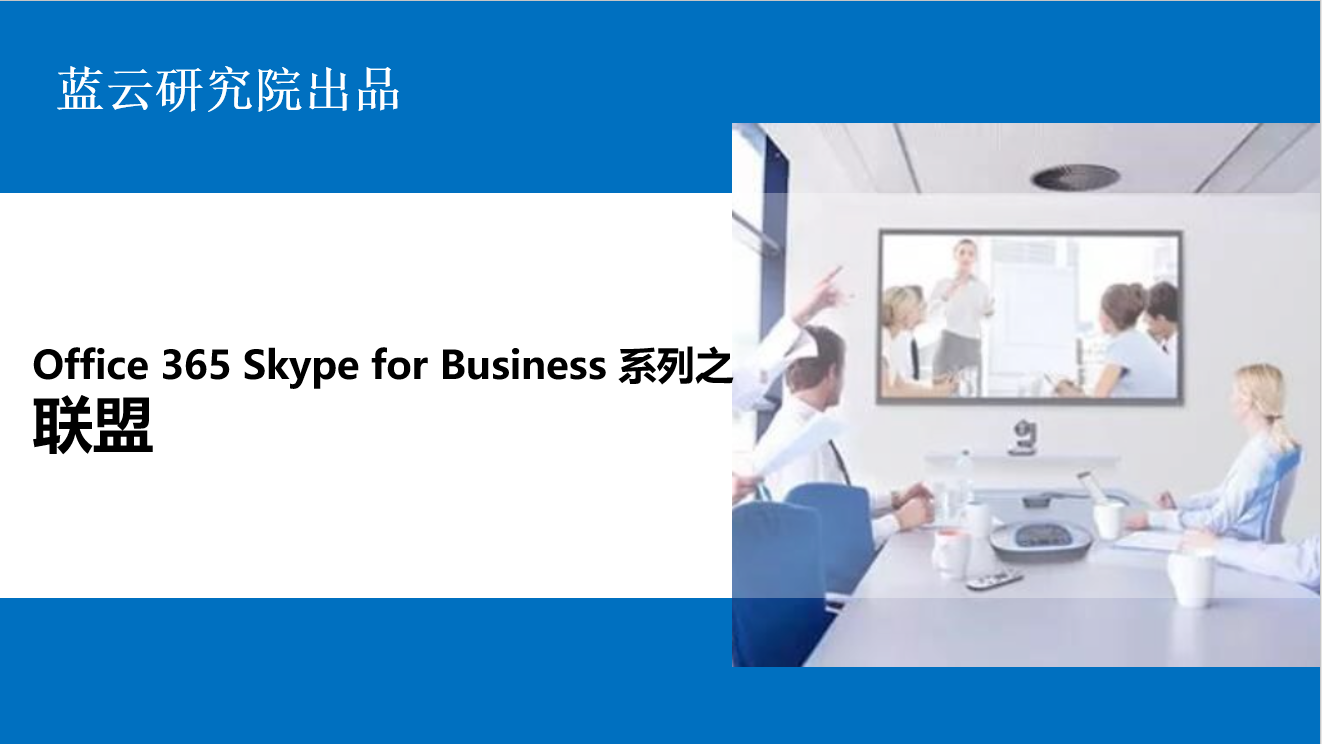 Office 365 Skype for Business系列之联盟