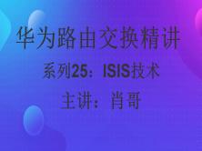 华为HCIP路由交换精讲系列25:ISIS技术简介 肖哥视频课程
