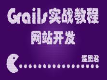 Grails实战教程