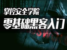 从零基础到进阶安全教程/Kali渗透/Web网络安全