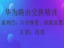 华为路由交换精讲系列⑦:super密码配置  权限级别 [肖哥]视频课程