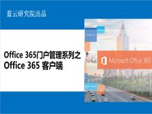 Office 365门户管理系列之Office 365客户端