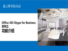 Office 365 Skype for Business系列之功能介绍