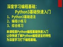 Python3编程基础快速入门视频课程