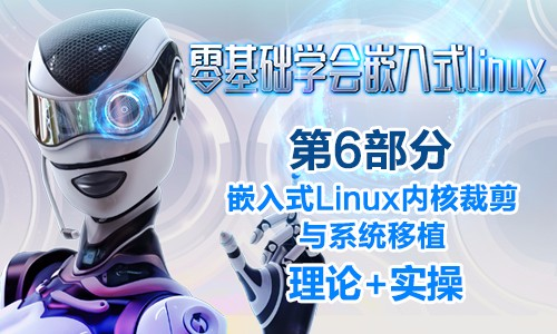 零基础学习嵌入式Linux 第6部分 嵌入式Linux内核裁剪与系统移植