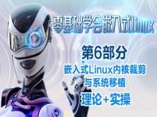 零基础学会嵌入式Linux 第6部分 嵌入式Linux内核裁剪与系统移植