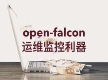 运维监控利器open-falcon详细讲解